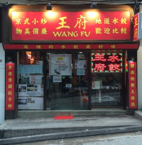 Wang Fu from the street
